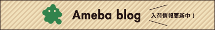 Ameba blog 入荷情報更新中!