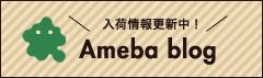 入荷情報更新中!Ameba blog